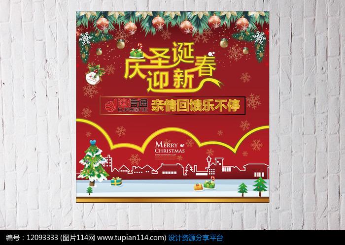 矢量圣诞新春海报