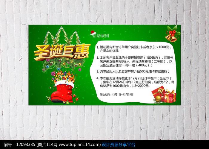 圣诞巨惠活动海报设计