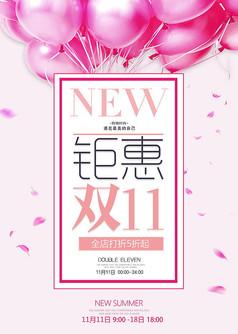 时尚粉色双11海报