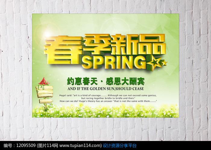 春季新品约惠海报