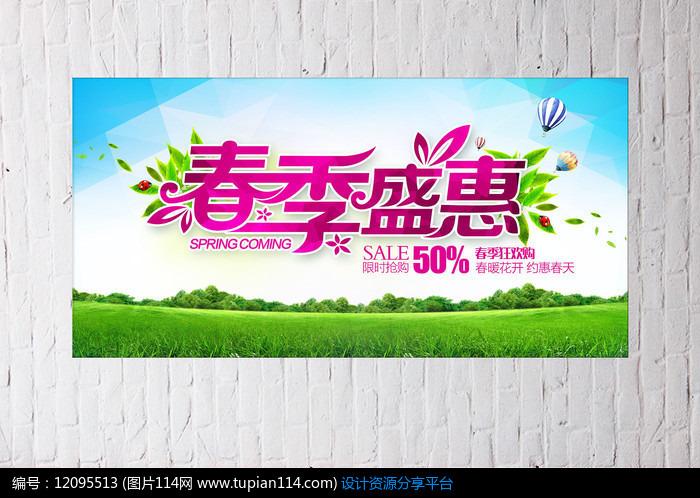 春季优惠海报设计