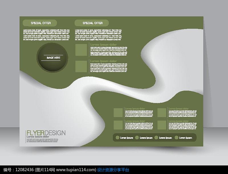 绿色时尚画册设计