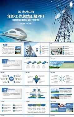 电网PPT