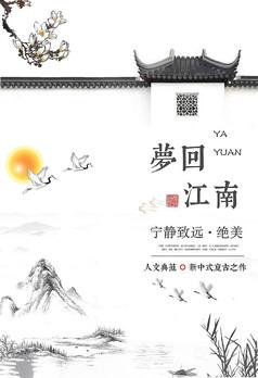 簡約中國風中式地產海報