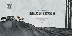 中國風房地產開盤海報設計