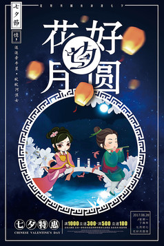 花好月圆七夕PSD海报
