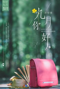 清新九月你好宣传海报