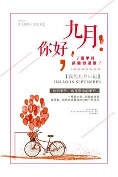 九月你好秋的海报设计