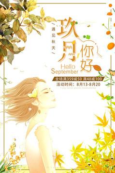 九月你好美女海报