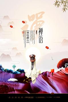 禅语佛缘中国风海报