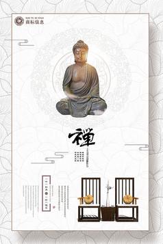 佛像禅意佛缘中国风海报