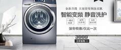 淘宝洗衣机店铺全屏海报