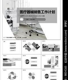 医疗器械销售工作计划ppt