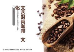 咖啡豆文藝風ppt