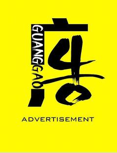 广告艺术字海报源文件