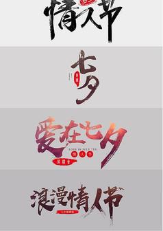 七夕情人节PSD艺术字设计