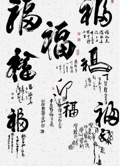 中国书法福字艺术字设计