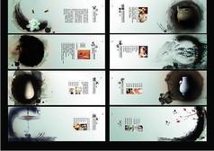 中国风水墨画册模板设计