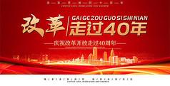 庆祝改革开放40周年海报