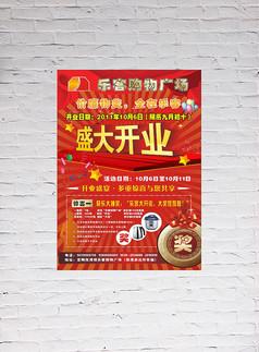 购物广场开业活动海报