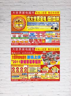 家电超市促销宣传单设计