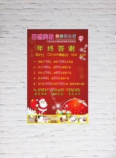 美容院圣诞答谢活动海报
