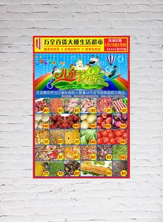 超市61儿童节活动dm单
