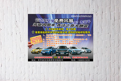 汽车保养店周年海报