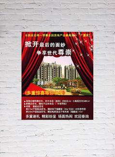 房地产商海报设计