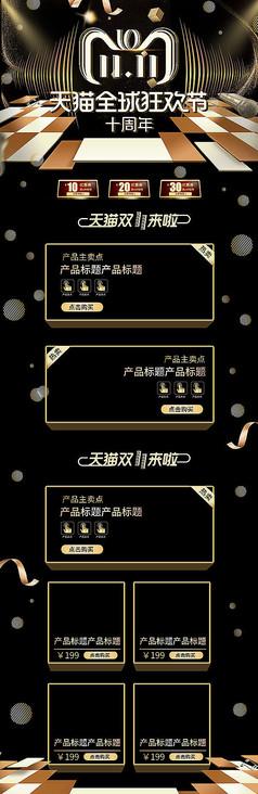 黑金双11淘宝模板宣传