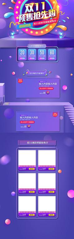 炫彩双11淘宝模板宣传