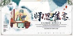中国风教师节展板设计