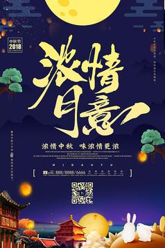 浓情月意中秋节海报