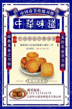中华月饼中秋节海报