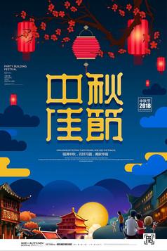 红灯笼古建筑中秋节海报
