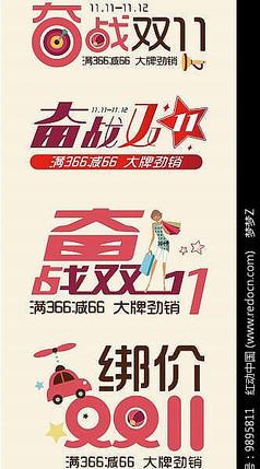 双11艺术字PSD分层海报