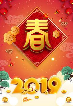 2019年新年春字海报