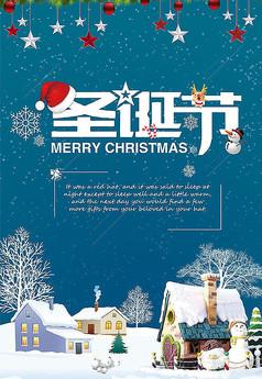 白雪皚皚圣誕節宣傳海報