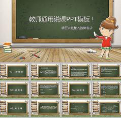 可爱卡通风小学教师说课ppt