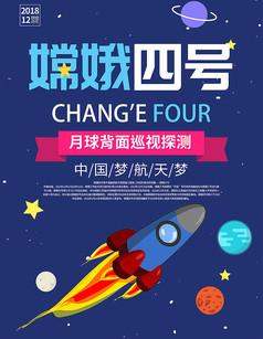 嫦娥四号航天梦宣传海报