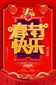 新年春节快乐宣传海报设计