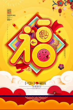 新年快樂富宣傳海報設計