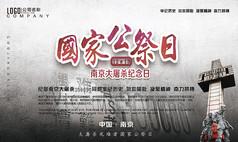國家公祭日宣傳海報設計
