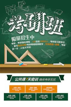 考研班宣傳海報設計