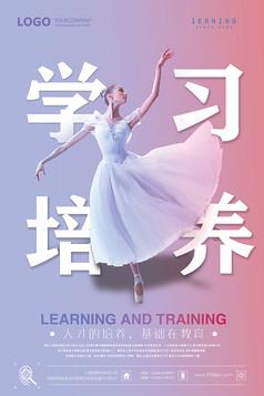舞蹈培訓宣傳海報設計