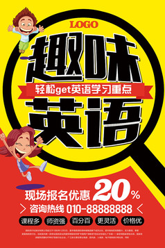 趣味英語宣傳海報設計