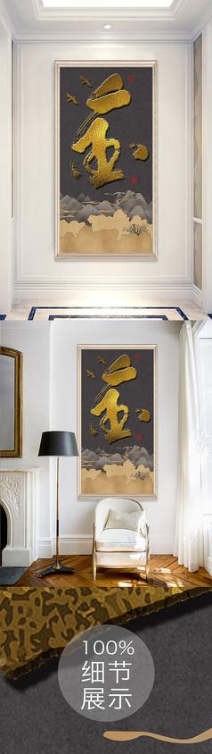 中国风金字毛笔字金箔效果装饰画