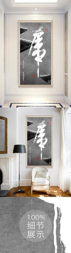 中国风马字毛笔字古风效果装饰画