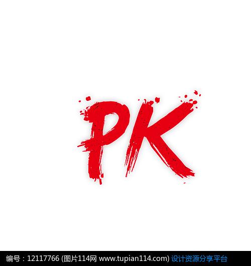 唯美红色pk免抠素材