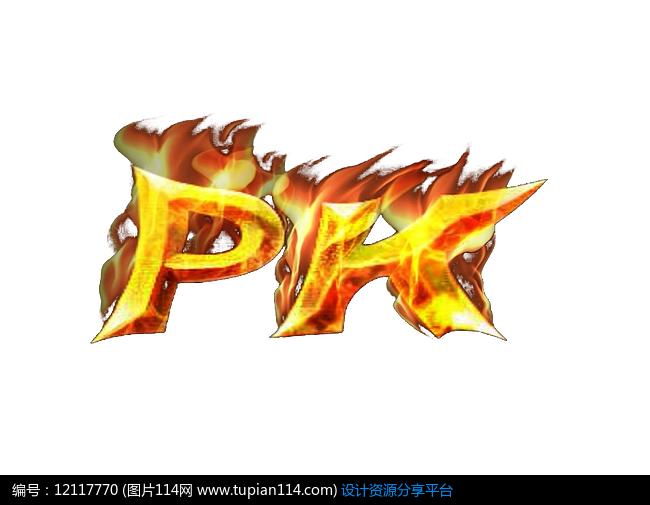 倾斜火焰pk免抠素材
